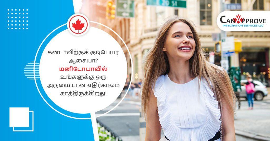 Manitoba Tamil Blog
